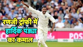 रणजी ट्रॉफी में हार्दिक ने दिखाया गेंद और बल्ले से जलवा | Sports Tak