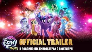 [Дубляж] Официальный трейлер MLP The Movie на русском