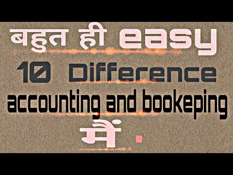 Difference between bookkeeping and accounting| Difference between accounting and bookkeeping|2019.