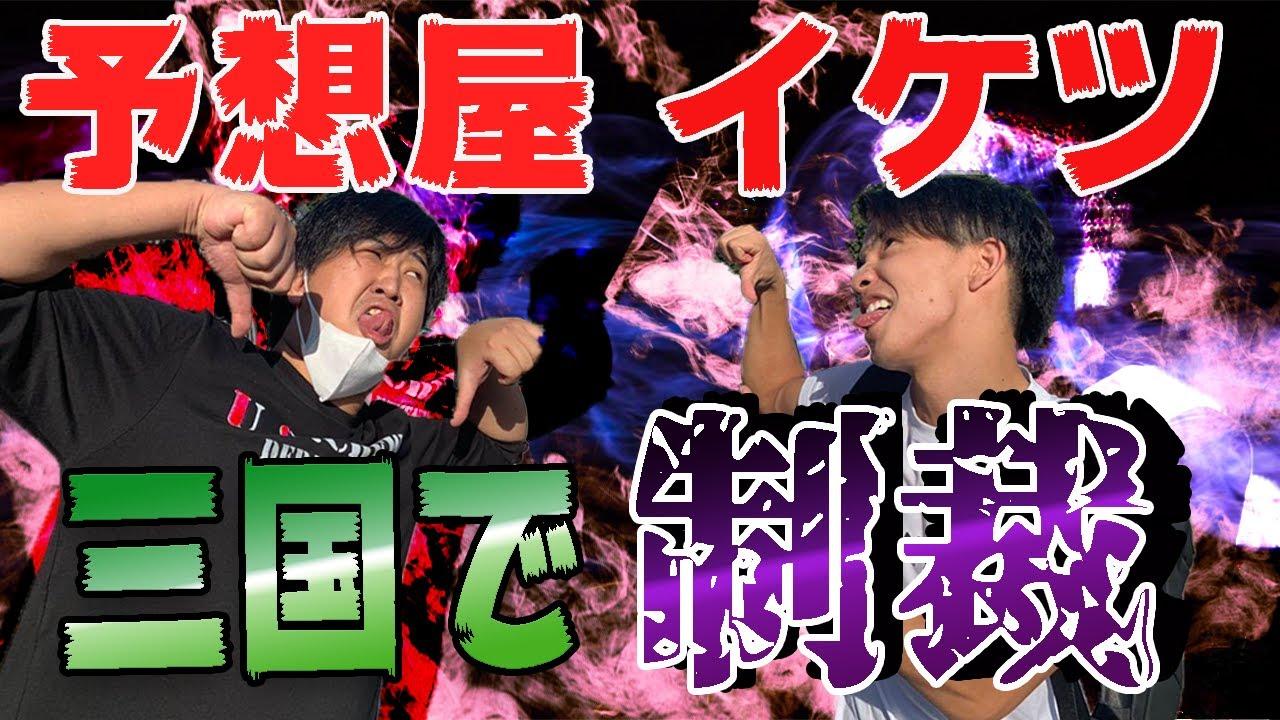 ボート ライブ 三国