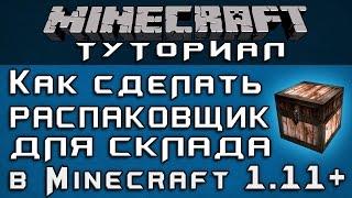 Как сделать распаковщик для склада в 1.11+ [Уроки по Minecraft]