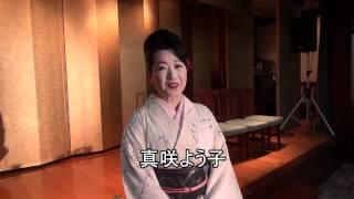 真咲よう子コンサート2012年9月7日テレピアホールで開催します。