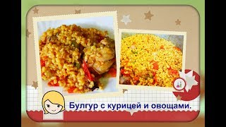 Булгур с овощами и курицей.