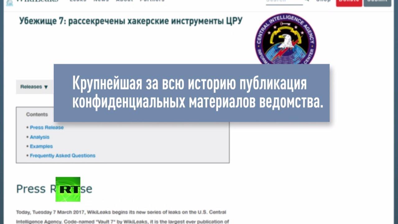 Экс-сотрудник ЦРУ: СМИ в США игнорируют сообщения о прослушивании спецслужбами электронных устройств
