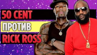 Скачать Полная История Бифа Между 50 Cent и Rick Ross