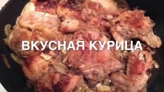 Вкусная курица на сковородке жареная#рецепты из курицы