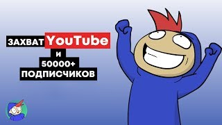 ЗАХВАТ YouTube и ОТВЕТЫ НА ВОПРОСЫ В ЧЕСТЬ 50000+ ПОДПИСЧИКОВ