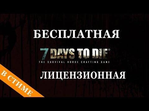 дней на скачать игру русском чтобы семь выжить