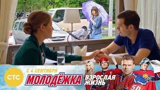 Прости меня, Андрей Молодежка Взрослая жизнь