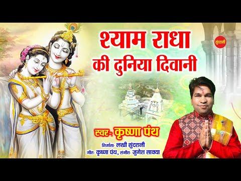 Shyam Radha Ki Duniya Diwani - श्याम राधा की दुनिया दीवानी || Krishna Pant || Lord Krishna Song 2021