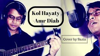 kol hayaty - Amr Diab (عمرو د�...