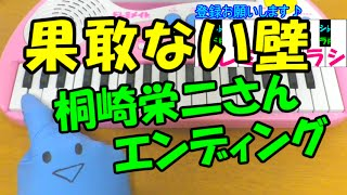 1本指ピアノ【果敢ない壁】桐崎栄二ed 簡単ドレミ楽譜 超初心者向け