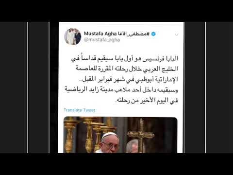 ولن ترضى عنك اليهود ولا النصارى حتى تتبع ملتهم مشاري البغلي Youtube