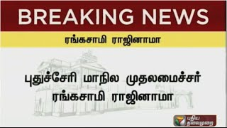 Rangaswamy resigns as chief minister of Pondicherry