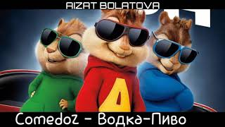 Download Comedoz - Водка-пиво | Голосами Бурундуков Mp3 and Videos