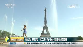 [国际财经报道]热点扫描 高温来袭 欧洲多国遭遇酷暑| CCTV财经
