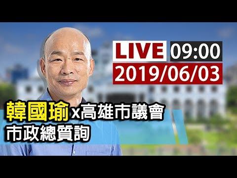 【完整公開】LIVE 韓國瑜x高雄市議會  市政總質詢 0603
