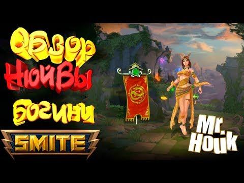 видео: smite - Обзор богини: Нюйвы | nu wa| 6-й сезон | Скилы | Стратегия |