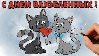 С днем Святого Валентина! (видео открытка)