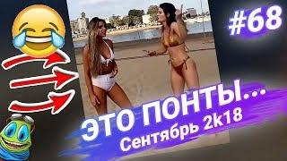ПРИКОЛЫ 2018. ПОНТЫ ДОРОЖЕ ДЕНЕГ, СЕНТЯБРЬ №68 / RFV