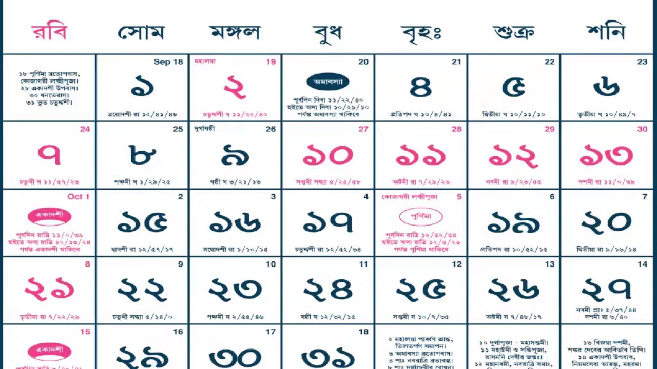 Assamese Calendar October 2019