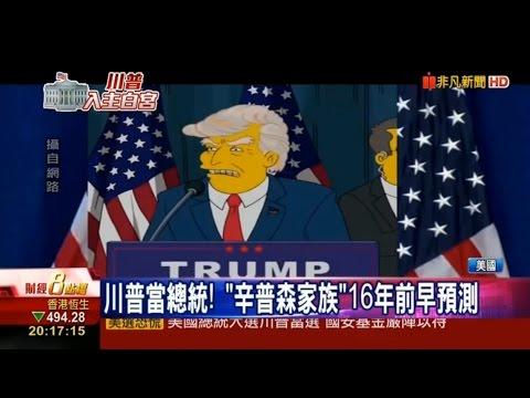 川普當選美國總統 辛普森家庭 神預測 美國人想逃 灌爆加拿大移民網站 - YouTube