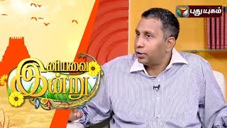 Iniyavai Indru spl show 30-10-2015 Save For Retirement Week full hd youtube video 30.10.15   Puthuyugam Tv shows 30th October 2015
