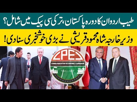 Turkey to join CPEC? Shah Mehmood Qureshi exclusive talk about Tayyip Erdogan Pakistan visit