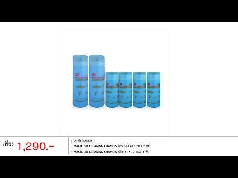 Magic 3d Cleaning Chamois (104012)