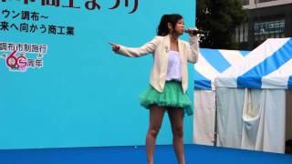 AiLi(永作あいり)【ナミダ】@第60回調布商工まつり20151010 永作あいり 検索動画 23