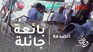 Download Video الصدمة - الحلقة 7 - فتاة تسيء إلى سيدة تبيع الطعام.. كيف كان رد الفعل من المواطنين في مصر؟ MP3 3GP MP4
