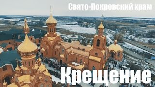 видео Покровский храм с. Акулово