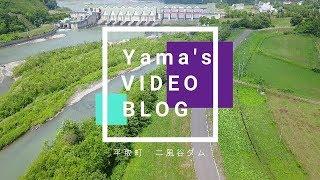【4K】平取町 二風谷ダム YamaVlog No.8