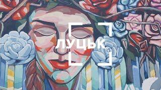 Луцьк. Blog 360 - подорожі Україною