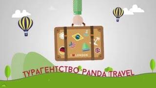 Турагентство в Астане Panda Travel(ЛУЧШИЕ ТУРЫ ДЛЯ ВАС И ВАШЕЙ СЕМЬИ! Оставьте заявку и получите 3 варианта Вашего отдыха по самой выгодной..., 2015-12-25T17:29:44.000Z)