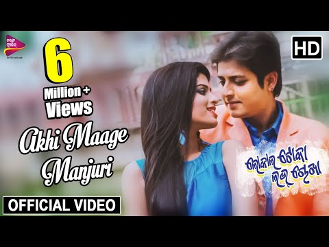 Akhi Maage Manjuri - Official Video | Local Toka Love Chokha | Babushan, Sunmeera