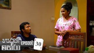 Haratha Hera | Episode 30 - (2019-10-27) | ITN Thumbnail