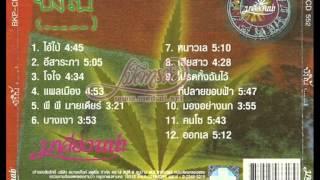 มาลีฮวนน่า   อัลบั้ม บังใบ้ ปี49