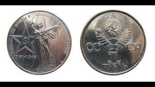 Юбилейная монета рубль 1975 года 30 лет победы в Великой Отечественной войне 1941 - 1945 нумизматика