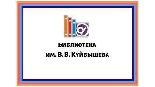 Kutubxona. V. V. Kuibyshev