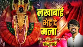 लखाबाई भेट दे मला डीजे मध्ये ! LAKHABAI BHET DE MALA DJ ! SONU SATHE HITS OF LAKHABAI ! ☺️