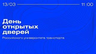 День открытых дверей // 13.03.2021