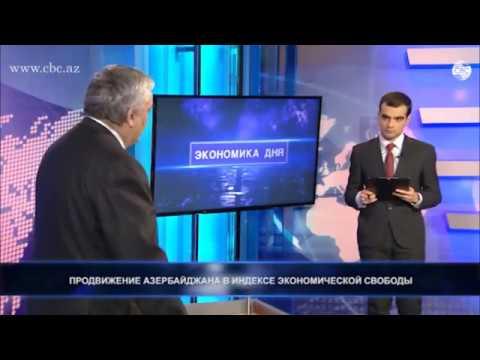 Продвижение Азербайджана в индексе экономической свободы. CBC TV