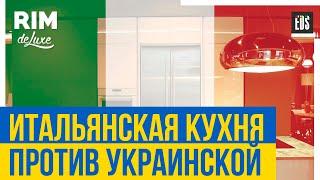 Итальянская кухня против украинской