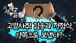 고발사주! 김웅과 정점식 양쪽으로 보냈다? | 김성수 최한욱의 시사독설 LIVE