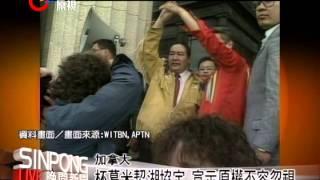 加國原運先驅病逝 原權行動者哀悼 20130521
