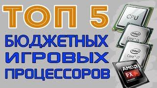 ТОП 5 Бюджетных процессоров для игр 2017