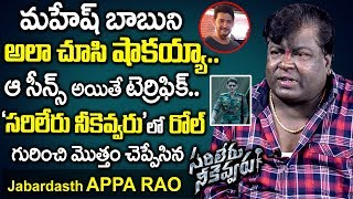 Jabardasth AppaRao about Mahesh Babu Real Behaviour on Movie Sets | #SarileruNeekevvaru | PlayEven