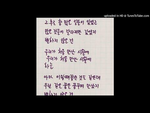 [Audio] 이소라 (Lee So Ra) - October Lover (Feat. 로이킴)