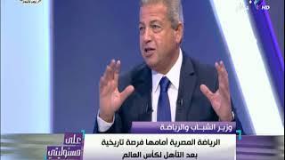 وزير الشباب والرياضة : افتتاح أول مباريات المنديال اول ايام عيد الفطر